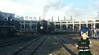 【京都鉄道博物館】C62形2号機 急行ニセコ 転車台で回転