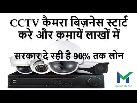 Start CCTV Camera Installation Business in Low Investment and high Return| Security System Business