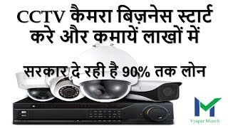 Start CCTV Camera Installation Business in Low Investment and high Return  Security System Business