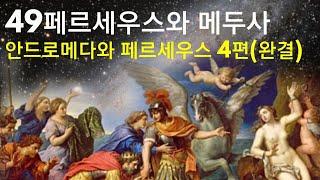 49 페르세우스와 메두사 4편 안드로메다와 페르세우스 …