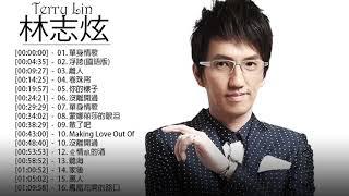 林志炫 Terry Lin 2018 - 林志炫好聽的20首歌 - Best Songs Of Terry Lin 2018 - 林志炫最偉大的命中