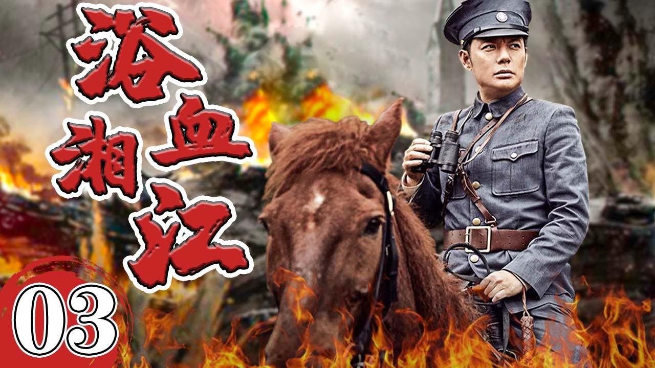 浴血湘江 03 | 湘江江畔,一場關乎命運的'俘虜爭奪戰'在敵後打響 | 主演:傅浤鳴,潘雨辰,葉靜