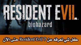 كل شي نعرفه عن Resident Evil 7 حتى الآن