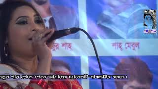 Kar Preme Mojiya Roila & Jalali Salma   কার প্রেমে মজিয়া আমারে ভুলে যাও