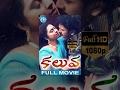 Kaluva Full Movie | Farah Khan, Ramya, Nagababu, Abinayasri | Sridhar M | Lakshman Sai