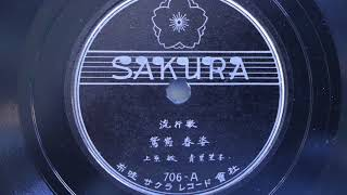 Sakura Records 706-A Japanese 78 (055a)