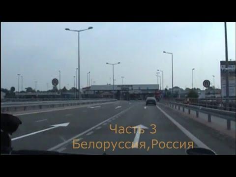 На машине из Германии в Россию. (Часть 3). Белоруссия,Россия