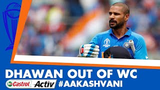 cwc19-dhawan-out-of-world-cup-castrol-activ-aakashvani
