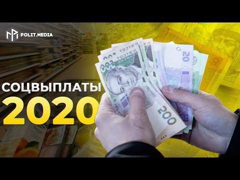 ПРОЖИТОЧНЫЙ МИНИМУМ В 2020! ЧЕГО ОЖИДАТЬ УКРАИНЦАМ
