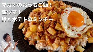 Minced pork and potatoes | Koh Kentetsu Kitchen [Cooking expert Koh Kentetsu official channel]'s recipe transcription