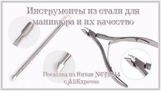 Инструменты из стали для маникюра и их качество. Посылка из Китая №133-134