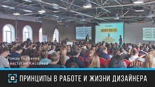 Принципы в работе и жизни дизайнера | Роман Горбачев и Настя Киселева | Prosmotr