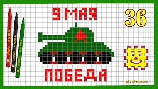 Рисунки по клеточкам - Танк, 9 мая День Победы ( Пикселион #36 ). Как рисовать Pixel Art.