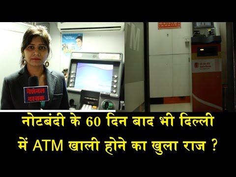 GROUND REPORT ON CURRENCY BAN/नोटबंदी से दिल्ली में हाहाकार