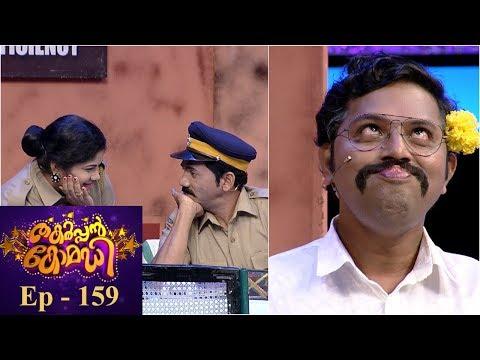 Mazhavil Manorama Thakarppan Comedy Episode 159