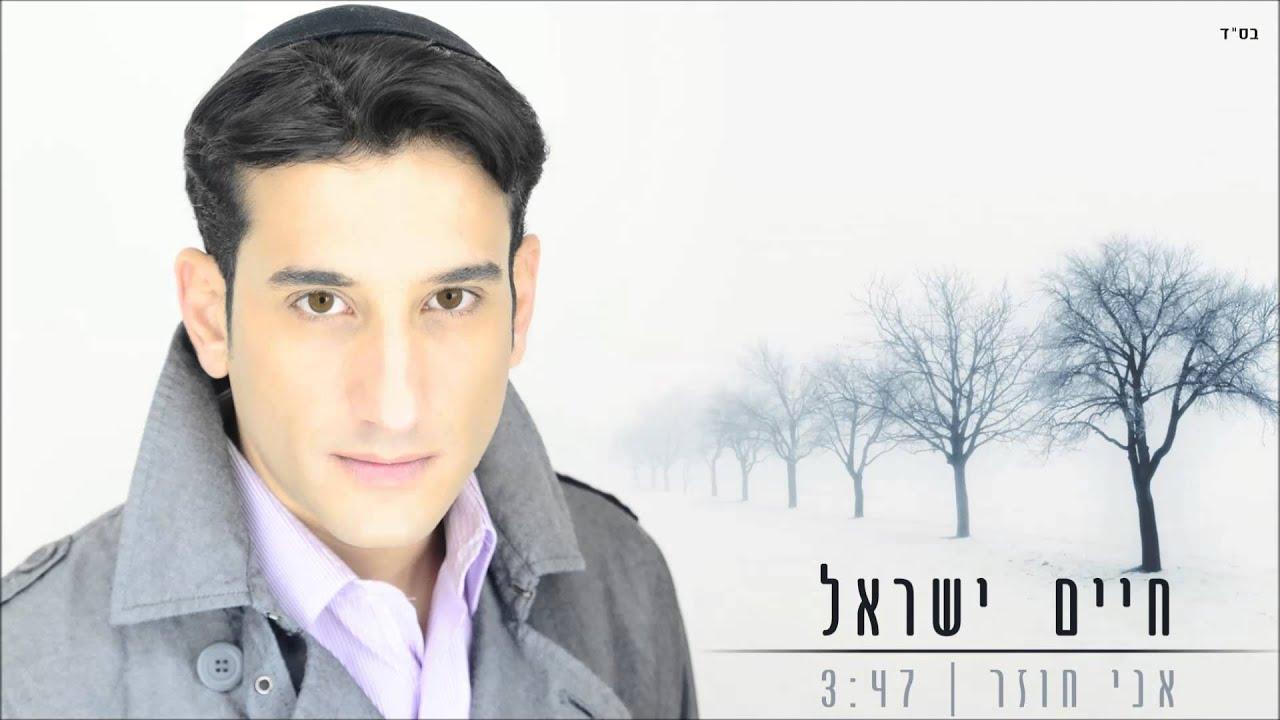 חיים ישראל - אני חוזר | Haim Israel - Ani Hozer