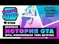 КРАТКАЯ ИСТОРИЯ GTA (ВЫПУСК #100!!!)