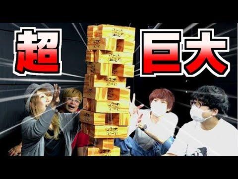 【ジェンガXL!!!】超巨大ジェンガで喧嘩勃発!?【赤髪のとも】