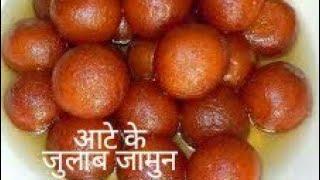 गेहूँ के आटे से ऐसा गुलाब जामुन बनाकर हैरान हो जाएंगे| Wheat Flour Gulab Jamun| Saroj Sharma Kitchen