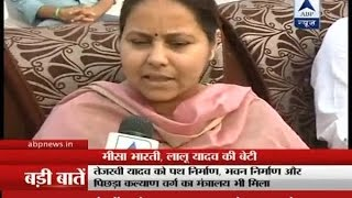 I am happy for my brothers but I will contest Lok Sabha elections only: Misa Bharti