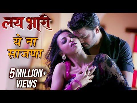 ये ना साजना | Ye Na Sajana | Romantic Video Song | Lai Bhaari | Sharad Kelkar, Radhika Apte thumbnail