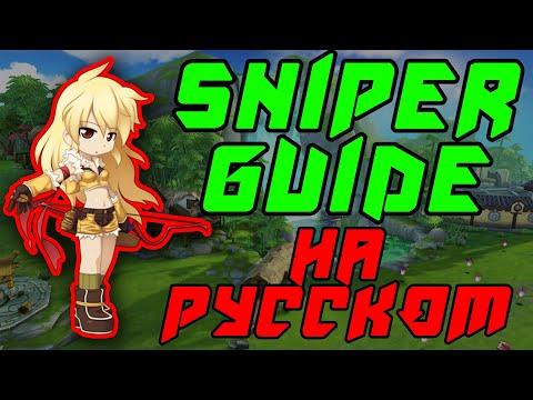 🔥 Гайд на Sniper | Гайд на хантера | лучника // Ragnarok Mobile рагнарок мобайл