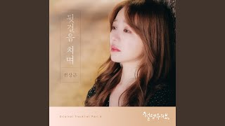 Cover images Away from You (뒷걸음치며)