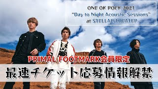 """【ONE OK ROCK】先行チケット争奪戦の始まり【""""Day to Night Acoustic Sessions"""" at STELLAR THEATER】"""