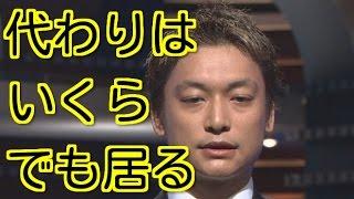 SMAP解散!メリー喜多川副社長「代わりはいくらでも居る」 メリー喜多川 検索動画 28