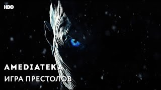 Игра Престолов 7 сезон | Game of Thrones | Трейлер 3