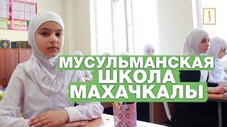 Мусульманская школа воспитывает успешных людей