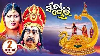 Sita Chori ସିତା ଚୋରୀ  - Gitinatya ଗୀତିନାଟ୍ୟ | Sidharth TV | Sidharth Bhakti