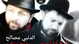 الدنيي مصالح - وديع مراد - الأغنية كاملة