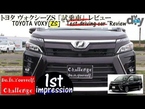 トヨタ ヴォクシー ZS「試乗車」レビュー /Toyota VOXY ZS '' Test-driving car '' Review ZRR80G /D.I.Y. Challenge