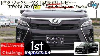 トヨタ ヴォクシー ZS「試乗車」レビュー /Toyota VOXY ZS