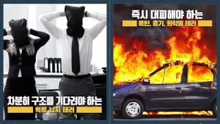 해외 재난 안전대응요령