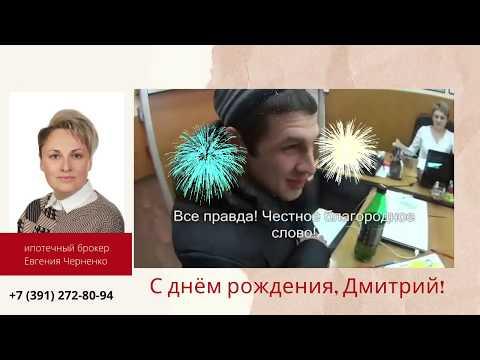 Поздравление с днём рождения клиенту мужчине: Дмитрию Ивановичу от Спинч.