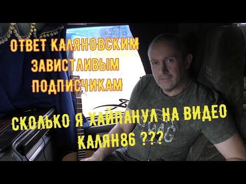 ✅  КАЛЯН86  СКОЛЬКО Я ХАЙПАНУЛ ОТ ВИДЕО КАЛЯН86