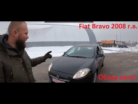 Fiat Bravo 2008 г.в. 1.9 Multijet 88 Kw / обзор автомобиля / пригон под заказ из Литвы