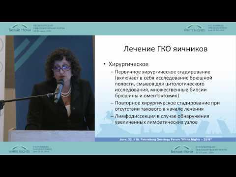 Лечение гранулезоклеточных опухолей яичника