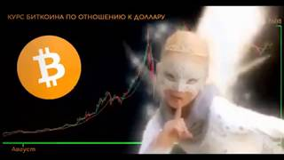 видео Курс криптовалют к доллару в реальном