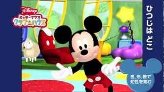 ディズニーのプリスクール知育DVD thumbnail