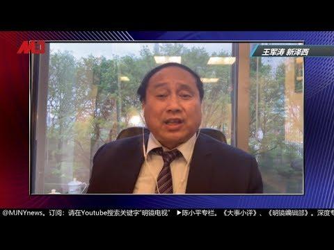 王军涛:川普谈判花招多,习近平被耍著玩