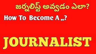 "జర్నలిస్ట్ అవ్వటం ఎలా? 2020||HOW TO BECOME AN ""JOURNALIST"" STEP BY STEP IN DETAIL EXPLAIN#Uneek"
