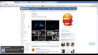 Как скачать видео или музыку из контакта ?(Урок посвящается всем тем у которых нет возможности скачать музыку или фильм из ВК или любого другого сайта..., 2013-04-29T14:58:05.000Z)