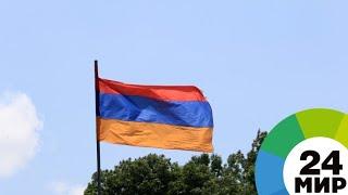 В Армении проходят мирные акции протеста - МИР 24