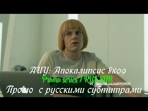 Американская история ужасов: Апокалипсис 8 сезон 9 серия - Промо с русскими субтитрами