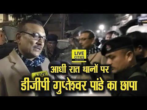 Bihar DGP Gupteshwar Pandey जब आधी रात पहुंचे गए Muzaffarpur Thana , Police महकमे में मची खलबली