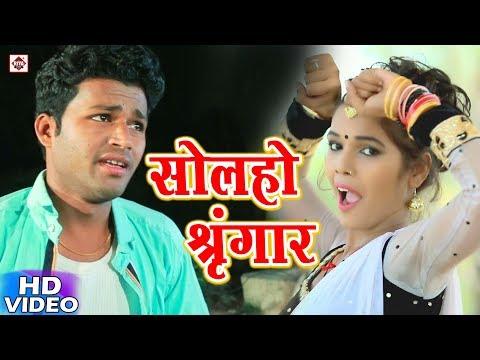 HD- Sunil Kumar Mahato का हिट वीडियो || राजा बिना सोलहो श्रृंगार || Bhojpuri Video Songs 2018