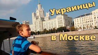 КИЕВЛЯНЕ в МОСКВЕ - Росія ЦЕ ЄВРОПА?